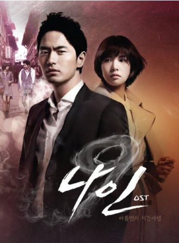 韓国ドラマ-ナイン~9回の時間旅行~-ネタバレ注意