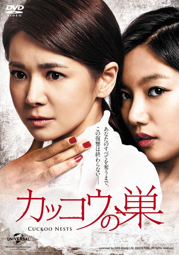 韓国ドラマ-カッコウの巣-あらすじ-キャスト