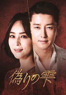 韓国ドラマ-偽りの雫-あらすじ-相関図