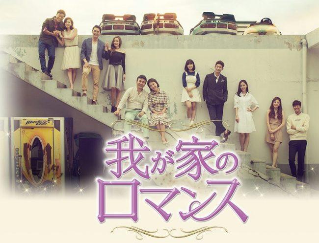 韓国ドラマ-我が家のロマンス-あらすじ-キャスト