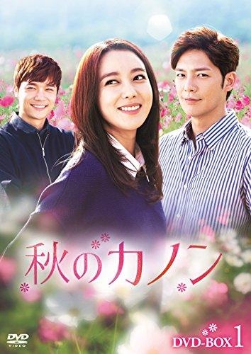 韓国ドラマ-秋のカノン-あらすじ-キャスト