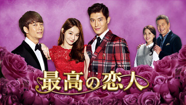 韓国ドラマ-最高の恋人-あらすじ-キャスト