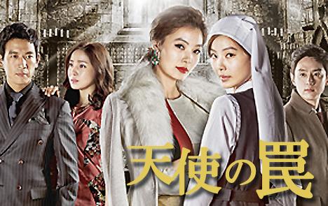 韓国ドラマ-天使の罠-あらすじ-ネタバレ