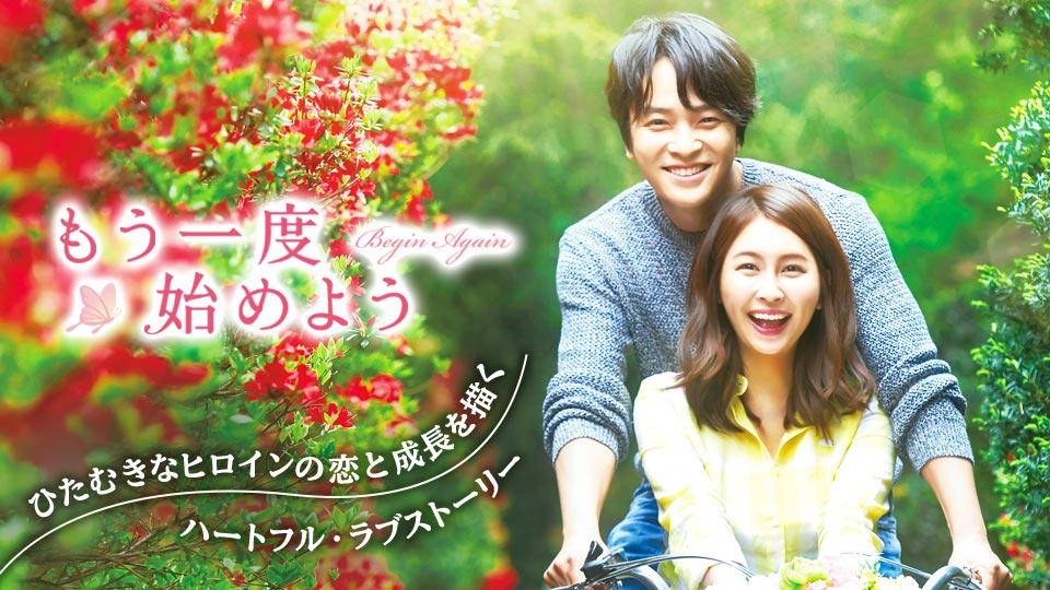韓国ドラマ-もう一度始めよう-あらすじ-キャスト