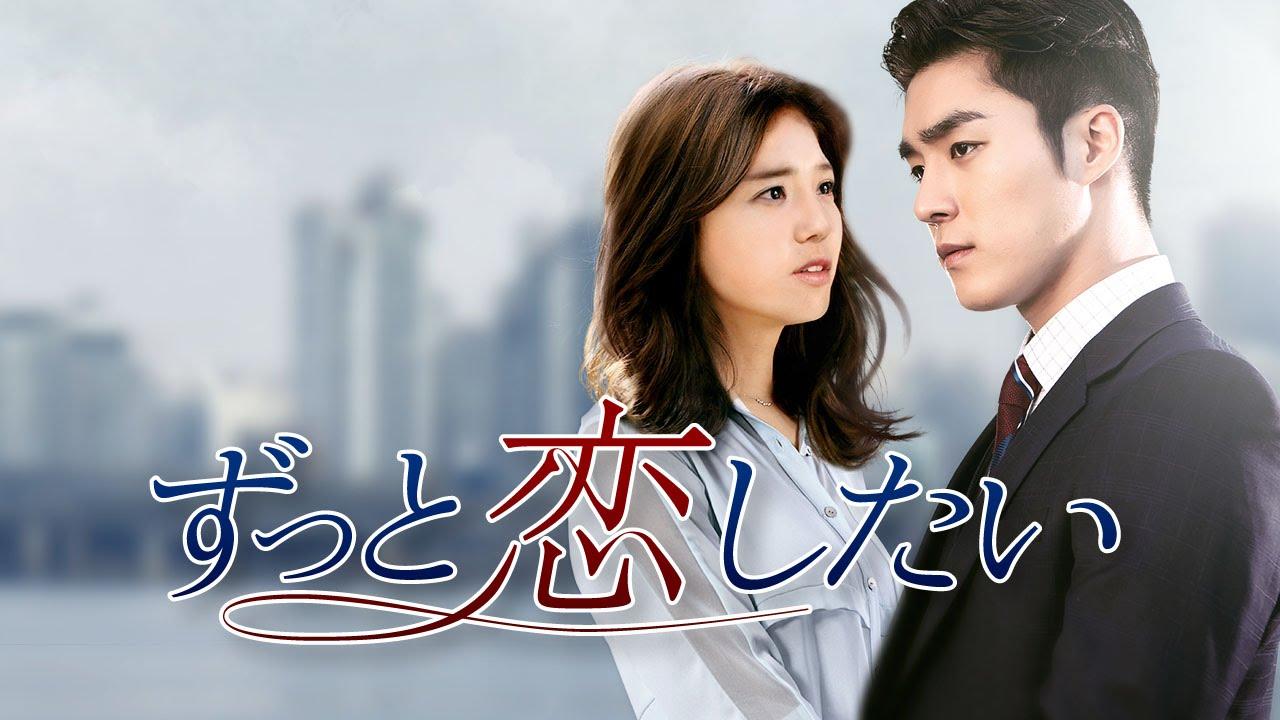 韓国ドラマ-ずっと恋したい-あらすじ-相関図