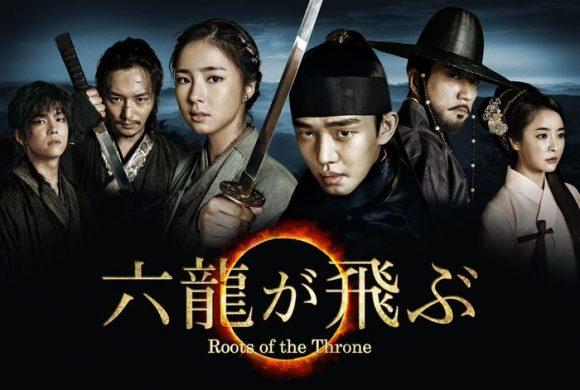 韓国ドラマ-六龍が飛ぶ-あらすじ-最終回
