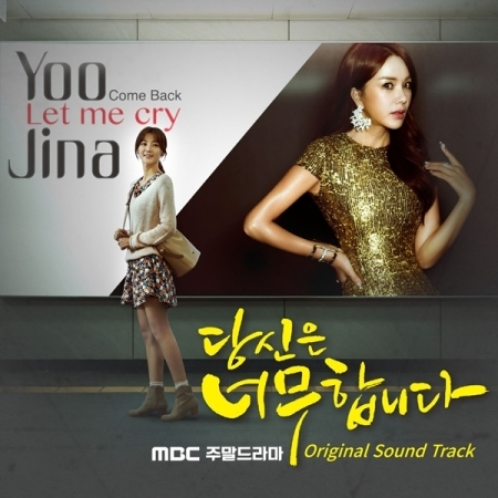 韓国ドラマ-あなたはひどいです-あらすじ-相関図
