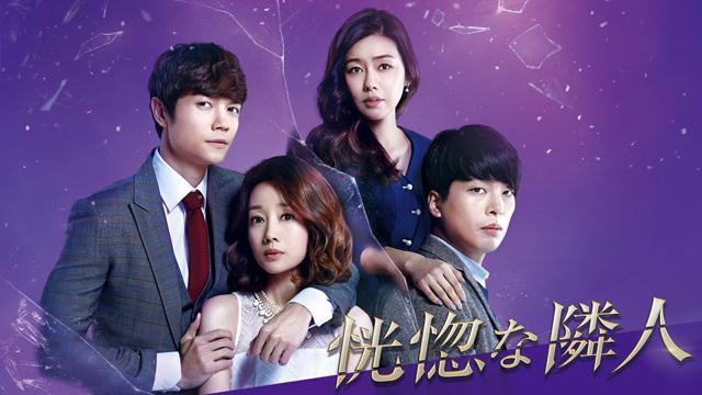 韓国ドラマ-恍惚な隣人-あらすじ-最終回