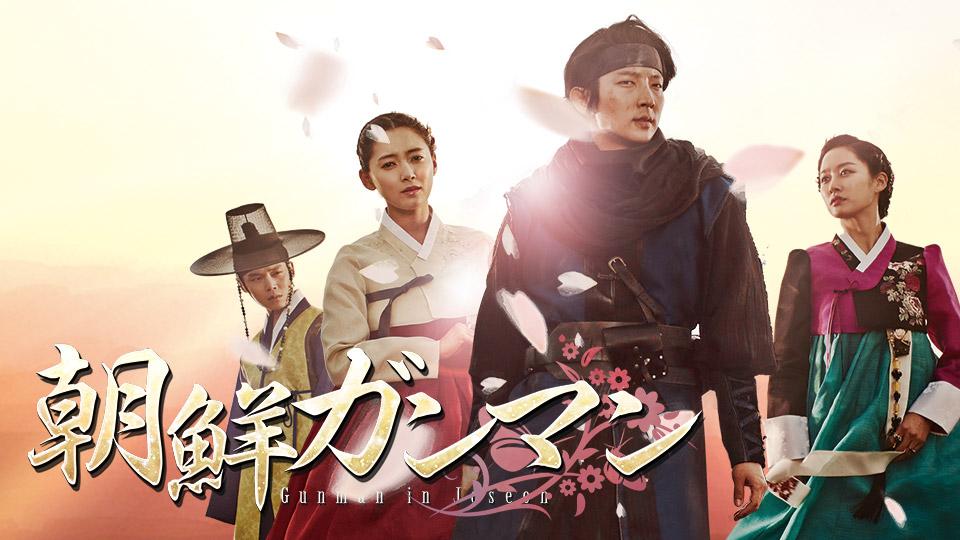 韓国ドラマ-朝鮮ガンマン-あらすじ-感想