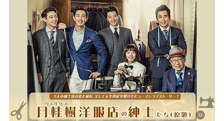 韓国ドラマ-月桂樹洋服店の紳士たち-あらすじ-感想
