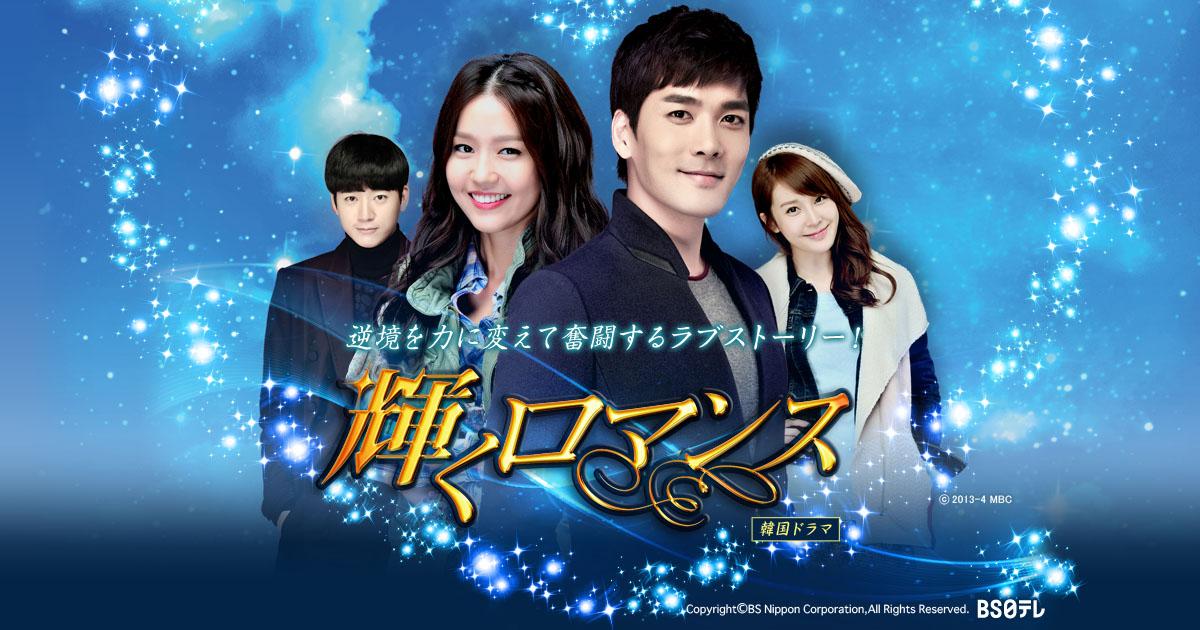韓国ドラマ-輝くロマンス-あらすじ-最終回