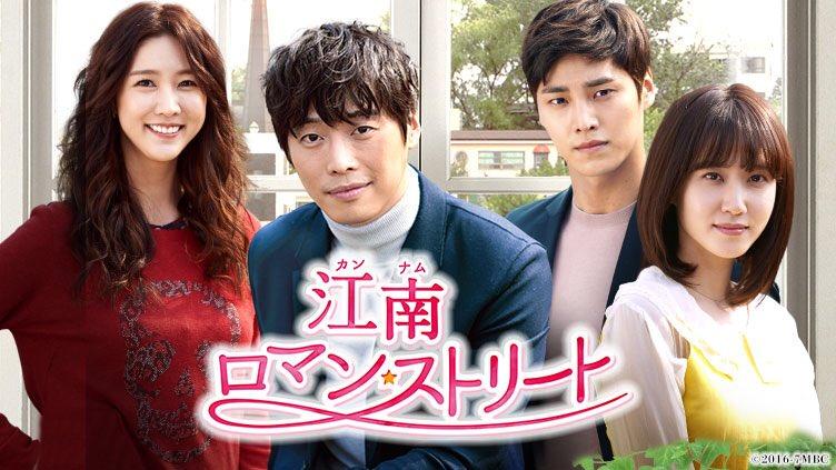 韓国ドラマ-江南ロマン・ストリート-あらすじ-相関図
