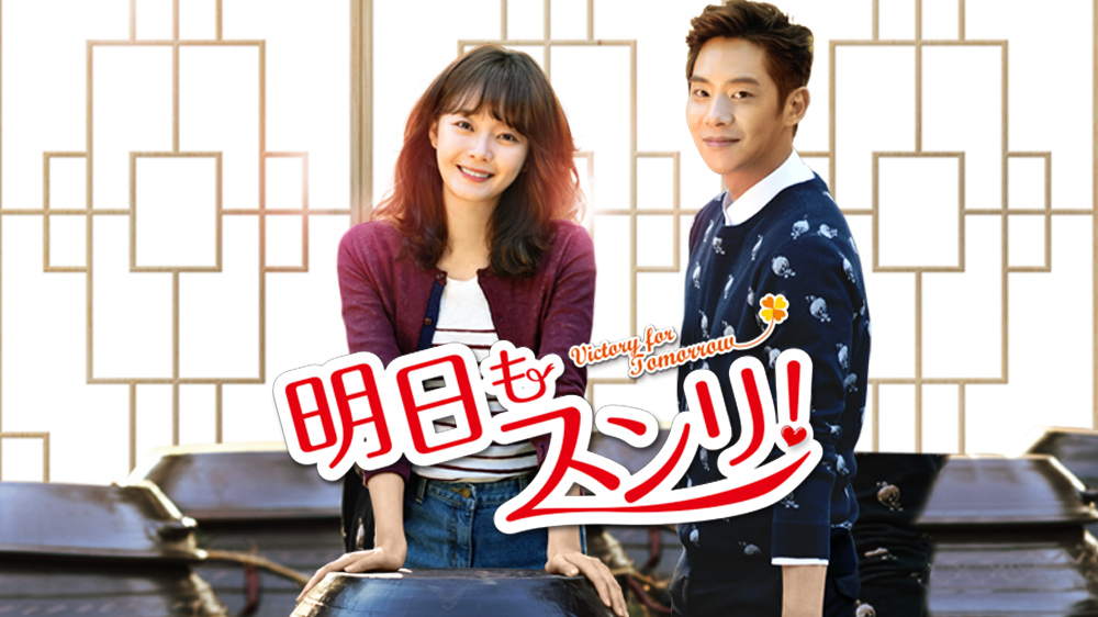 韓国ドラマ-明日もスンリ-あらすじ-全話