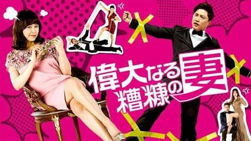韓国ドラマ-偉大なる糟糠の妻-あらすじ-相関図