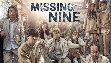 韓国ドラマ-ミッシングナイン-あらすじ-感想