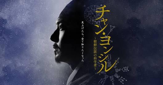 韓国ドラマ-チャンヨンシル-あらすじ-ネタバレ