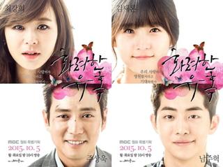 韓国ドラマ-華麗なる誘惑-キャスト