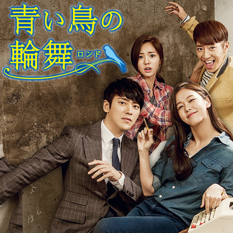 韓国ドラマ-青い鳥の輪舞-あらすじ-ネタバレ