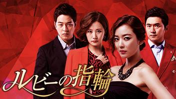 韓国ドラマ-ルビーの指輪-あらすじ-全話