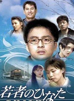 韓国ドラマ-若者のひなた-あらすじ-キャスト