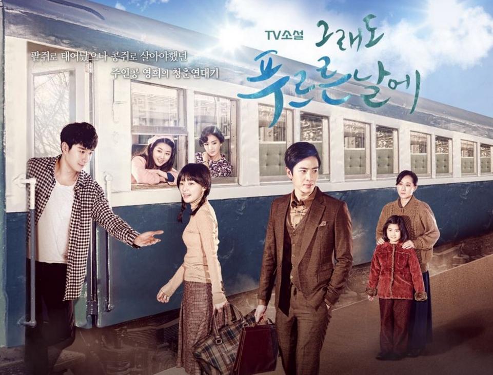 韓国ドラマ-それでも青い日に-あらすじ-最終回