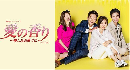 韓国ドラマ-愛の香り~憎しみの果てに-あらすじ-キャスト