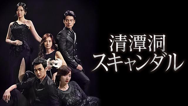 韓国ドラマ-清潭洞<チョンダムドン>スキャンダル-あらすじ-キャスト
