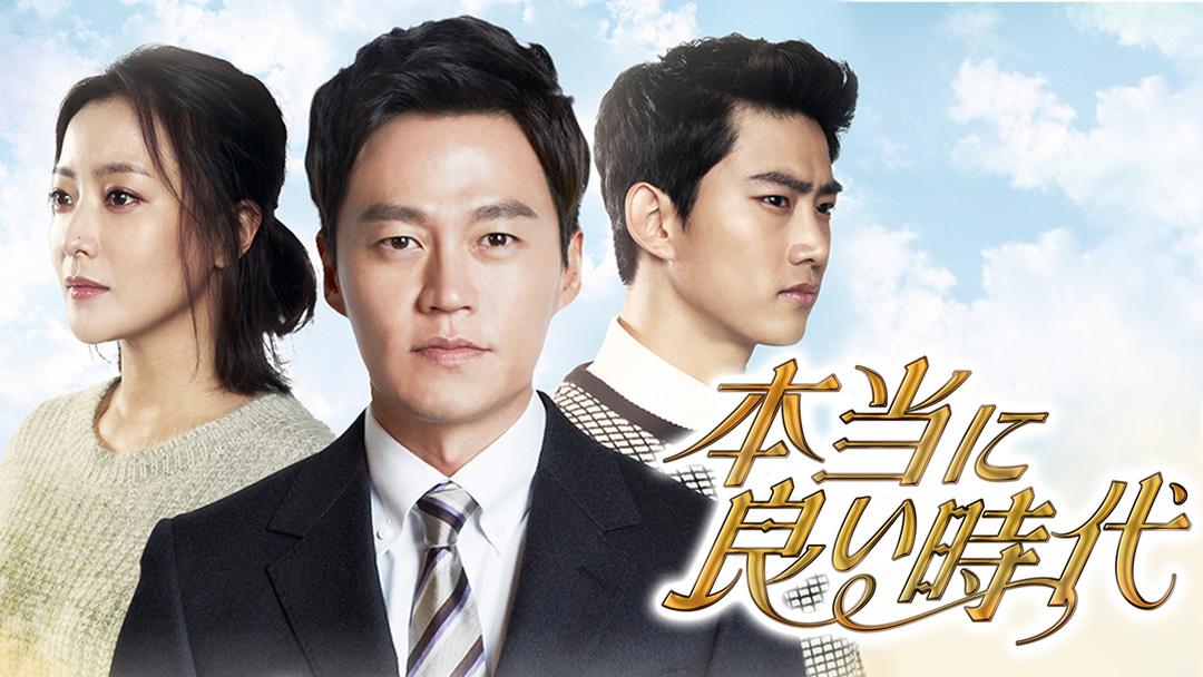 韓国ドラマ-本当に良い時代-あらすじ-相関図