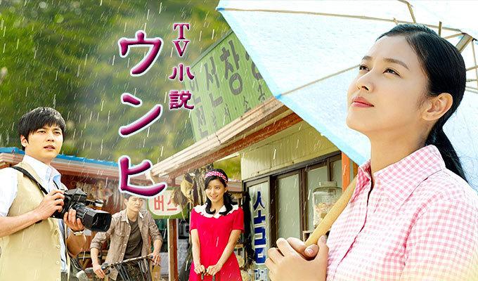 韓国ドラマ-ウンヒの涙-あらすじ-視聴率