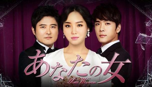 韓国ドラマ-あなたの女-あらすじ-全話
