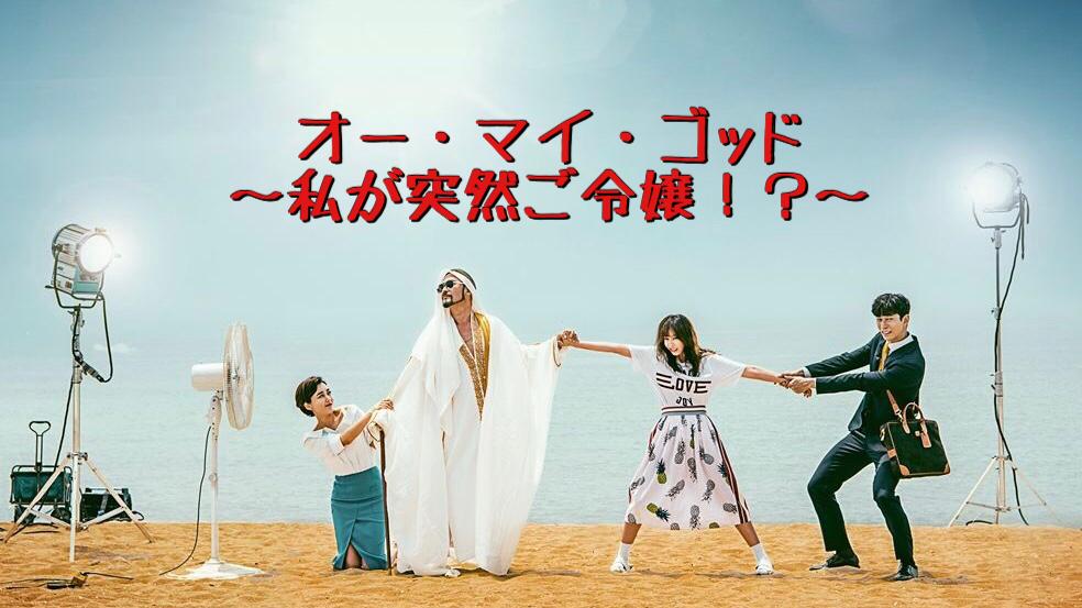 韓国ドラマ-オー・マイ・ゴッド~私が突然ご令嬢!?~-あらすじ-相関図