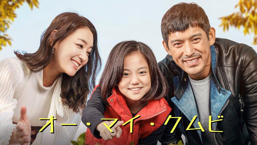 韓国ドラマ-オー・マイ・クムビ-あらすじ-キャスト