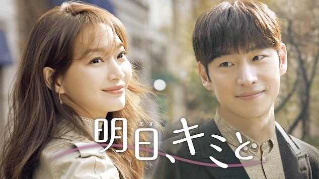 韓国ドラマ-明日、キミと-あらすじ-相関図