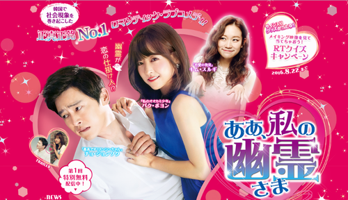 韓国ドラマ-ああ、私の幽霊さま-あらすじ-キャスト