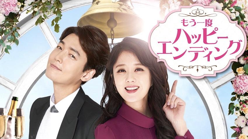 韓国ドラマ-もう一度ハッピーエンディング-あらすじ-感想