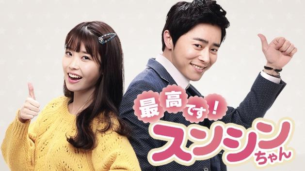 韓国ドラマ-最高です!スンシンちゃん-あらすじ-キャスト