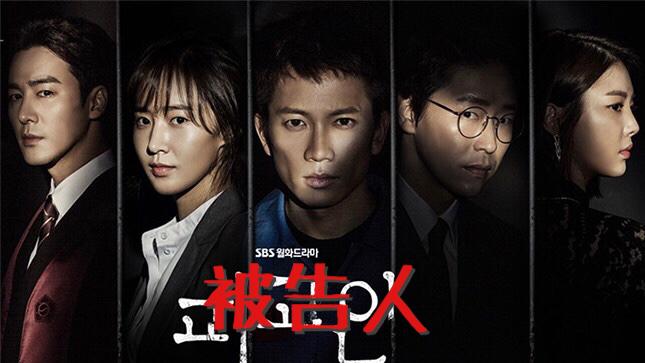 韓国ドラマ-被告人-あらすじ-キャスト