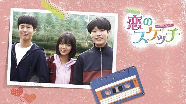 韓国ドラマ-恋のスケッチ~応答せよ1988~-あらすじ-キャスト