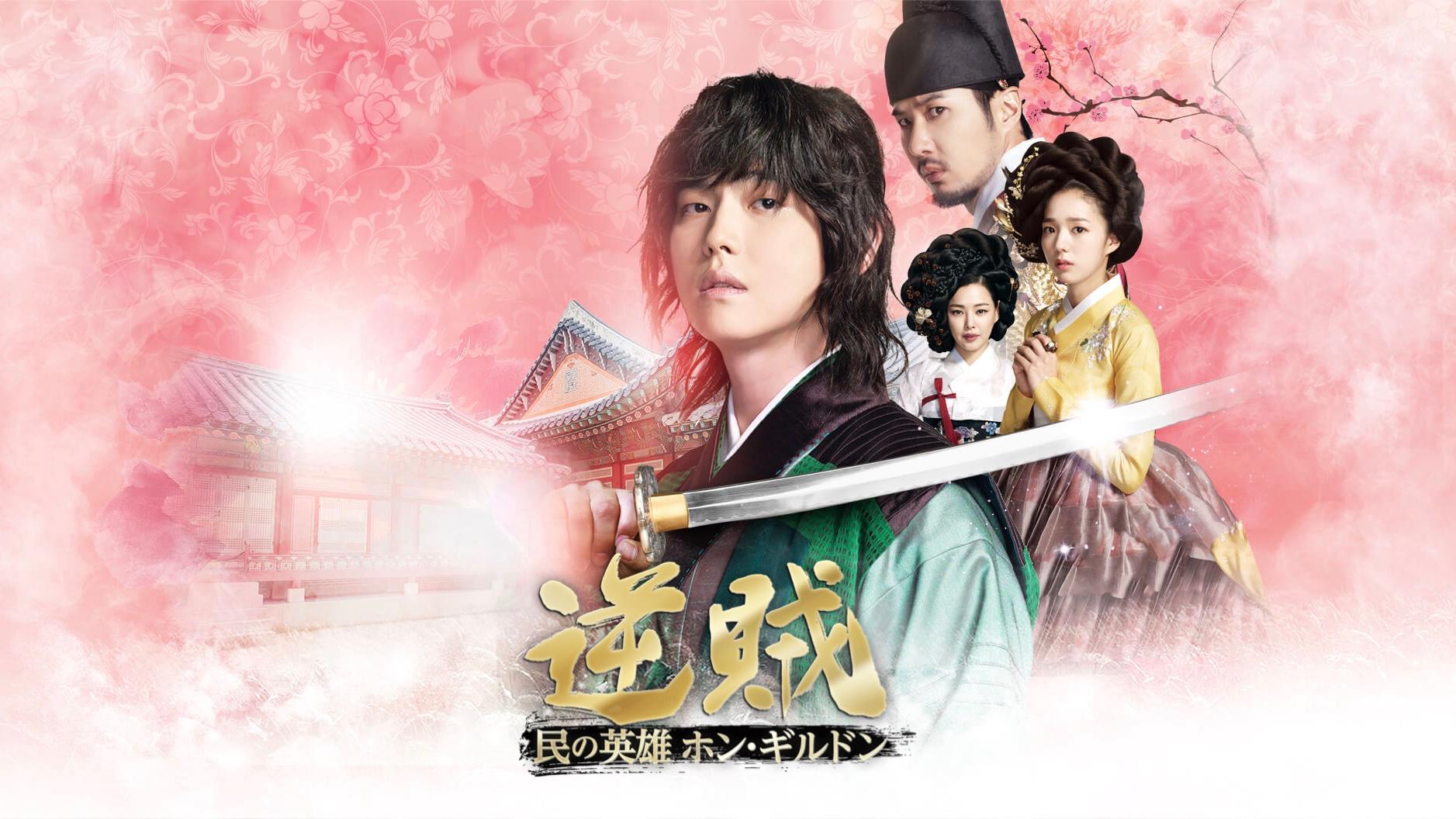 韓国ドラマ-逆賊‐民の英雄ホン・ギルドン-あらすじ-キャスト