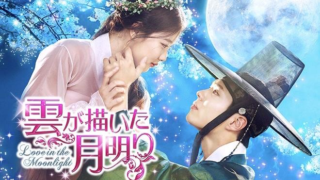 韓国ドラマ-雲が描いた月明かり-あらすじ-キャスト