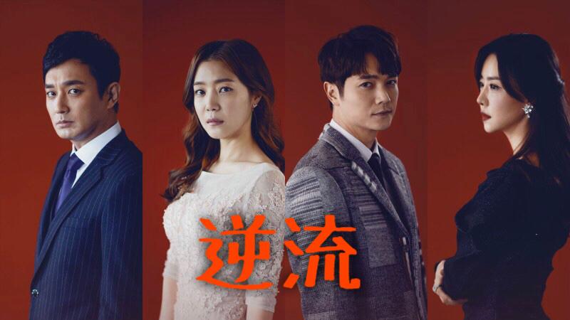 韓国ドラマ-逆流-あらすじ-視聴率