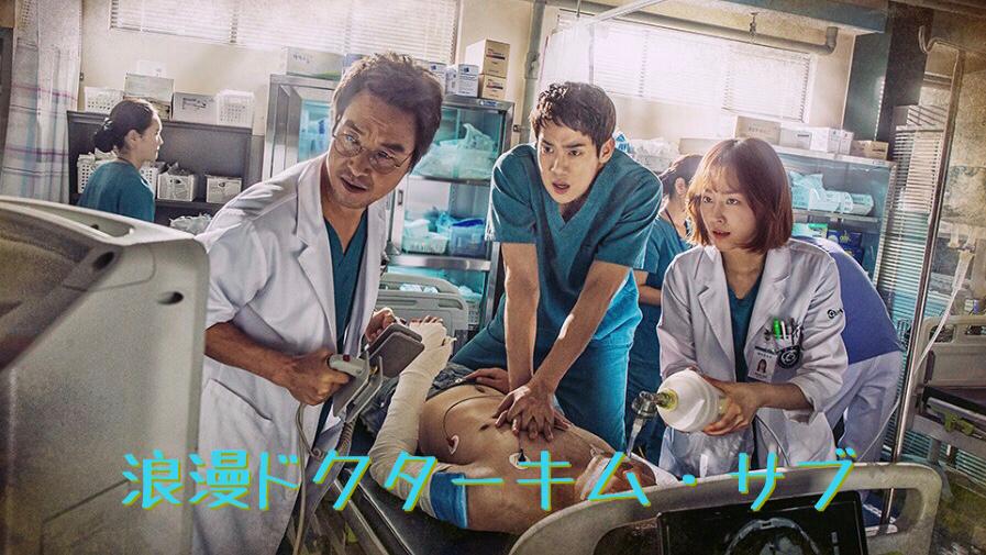 韓国ドラマ-浪漫ドクターキム・サブ-あらすじ-キャスト