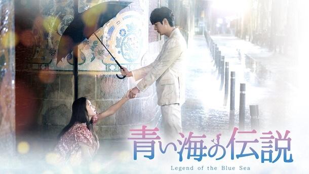 韓国ドラマ-青い海の伝説-あらすじ-キャスト