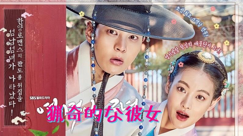 韓国ドラマ-猟奇的な彼女-あらすじ-1話〜3話-キャスト